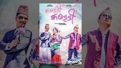 Kabadi Kabadi 2008: Full Malayalam Movie