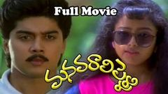 Manavarali Pelli Telugu Full Length Movie Harish Sowndarya