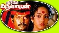 Karimedu Karuvayan │ Full Tamil Movie 1985 │ Vijayakanth | Nalini | Pandiyan | Aruna Mucherla