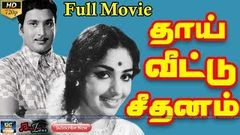 Puthu Vellam 1975: Full Tamil Movie