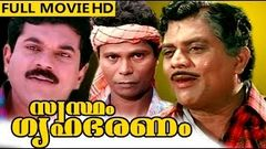 Kavadiyattam 1993 Full Malayalam Movie