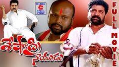 Rela Star Srihari Telugu Super Hit Blockbuster Action Movie | Srihari | Telugu Cinema Zone