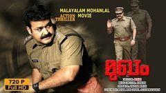 Malayalam New Movies 2016 Full Movie Latest | Mohanlal Malayalam Full Movie 2016 | New Movies 2016