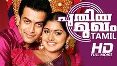 Puthiya Mugham Malayalam Full Movie HD