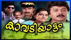 Jayaram Malayalam full movie Kavadiyattam Malayalam Comedy Movie Malayalam Comedy Movies 2014 Upload