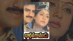 Bhargava Ramudu - Telugu Full Movie