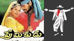 Premikudu Full Length Telugu Movie Prabhu Deva Nagma