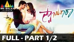 Swamy Ra Ra Telugu Full Movie Part 1 2 Nikhil Swathi 1080p With English Subtitles
