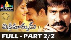 Vikramarkudu Telugu Full Movie Part 2 2 Ravi Teja Anushka With English Subtitles