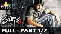 Munna Telugu Full Movie Part 1 2 Prabhas Ileana With English Subtitles