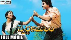 Swarnakamalam Telugu Full Length Movie Venkatesh Bhanupriya