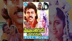 Sahasa Veerudu Sagara Kanya Full Movie Venkatesh Shilpa Shetty