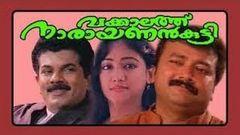 Vakkalthu Narayanankutty 2001:Full Length Malayalam Movie