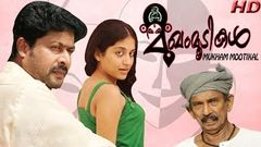 sukhavasam Malayalam Old Hot Movie