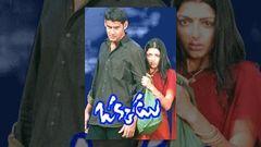 Okkadu Movie | Mahesh Babu Bhumika Chawla Okkadu Full Length Telugu Movie