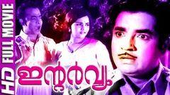Malayalam Full Move   Interview   Evergreen Malayalam Movies