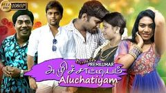 Aluchatiyam tamil full movie2016 | new tamil movie | latest Tamil comedy movie | 2016 new release
