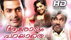 Malayalam Full Movie Aarodumparayathe
