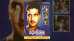 VADDANTE PELLI Telugu Old Movies 2015 | Savitri | Old Telugu Movies Online