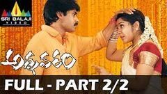 Annavaram Telugu Full Movie Part 2 2 Pawan Kalyan Asin With English Subtitles