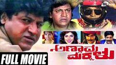 Romantic Actress Ramba & Sivaraj Kumar Akka Mogudu Telugu Full Length Movie