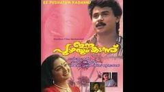 Ee Puzhayum Kadannu 1996 Full Malayalam Movie