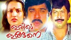 Ivide Ingane 1984 Malayalam Movie Full | Malayalam Hot Movie