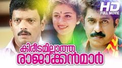 Kireedamillatha Rajakkanmar : Malayalam Full Movie High Quality