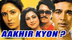 Aakhir Kyon? (1985) Full Hindi Movie   Rajesh Khanna Tina Munim Smita Patil Rakesh Roshan