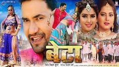 Ram Lakhan Bhojpuri Full Movie ( Dinesh Lal Yadav Pravesh Lal Yadav Amrapali Dubey Subhi Sharma)