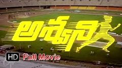 Ashwini | Telugu Full Movie 1991 | Usha Kiron Movies | Ashwini Nachappa | Bhanuchander