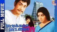 Malayalam Full Movie THILLANA THILLANA [ HD Full Movie ]