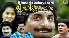 Vadhu Doctoranu 1994 Malayalam Full Movie I Jayaram