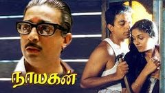 Nayagan - tamil action movie│ Kamal Haasan | Mani Ratnam │ Full Tamil Movie