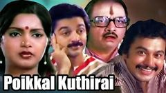 Poikkal Kudhirai (1983) | Tamil Full Movie | Kamal Haasan Viji | K Balachander