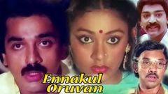 Enakkul Oruvan - Tamil Classic Movie | Kamal Haasan Sripriya Sathyaraj