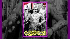 Bhoo Kailas (1940) Telugu Full Length Movie M V Subbaiah Naidu R Nagendra Rao