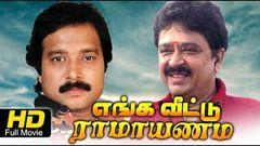 Engaveettu Ramayanam | Super Hit Tamil Full Movie | Karthik & S V Shekher