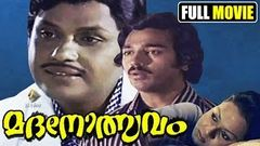"Malayalam Full Movie ""Madanolsavam"" - Classic Romantic movie"