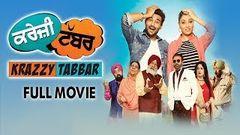KRAZZY TABBAR | New Punjabi Movie 2017 | Harish Verma Priyanka Mehta Yograj Singh | Yellow Movies