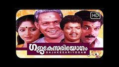 Malayalam Full Movie Gajakesariyogam | Full Malayalam movie comdy | Innocent mukesh