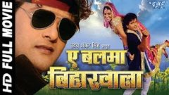 बलमा बिहार वाला A Balma Bihar Wala Super Hit Bhojpuri Full Movie Khesari Lal Yadav