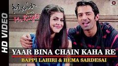 Pyar Bina Chain Kahan Re - Part 1 (Bhojpuri Film) Official