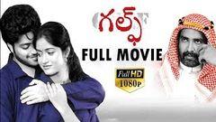 Chetan Maddineni Latest Telugu movie chetan Maddineni | Dimple