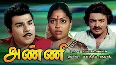 Anni Tamil Full Movie | Mohan, Jai Shankar, Saritha, Nizhalgal Ravi | Movies
