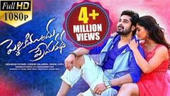 Pelliki Mundu Prema Katha Latest Telugu Full Movie Chethan Cheenu Sunainaa 2017 Telugu Movies