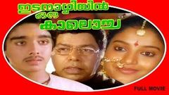 Idanazhiyil Oru Kaalocha | Malayalam Super Hit Full Movie | Vineeth & Karthika
