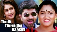 Thulli Thirindha Kaalam | Tamil Full Movie | Arun Vijay | Roshini | Kushboo