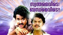 Swanthamevide Bandhamevide Malayalam Full Movie | Mohanlal Malayalam Movies 2016 Upload Full Movie
