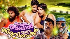 Latest Malayalam Full Movie 2016 | New Malayalam Comedy Movie 2016